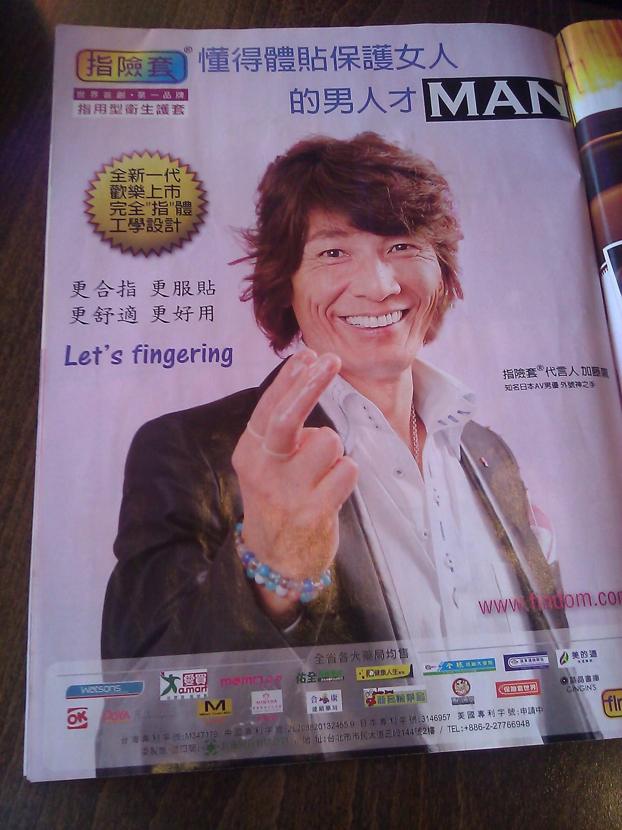 Let's fingering